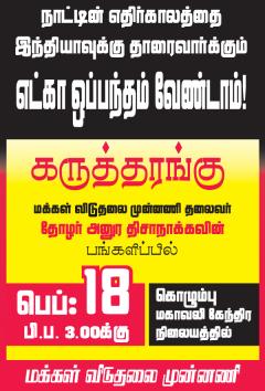 ETCA Seminar - Tamil