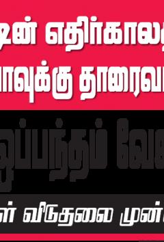 No ETCA! - Tamil