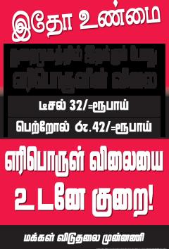 2016.03.08 -Tamil