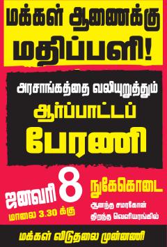 Respect_Mandate_Tamil
