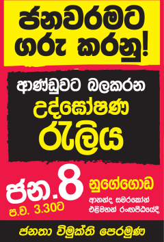 Respect_Mandate_Sinhala