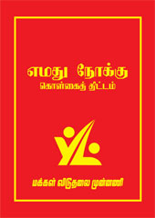 our-vison-tamil