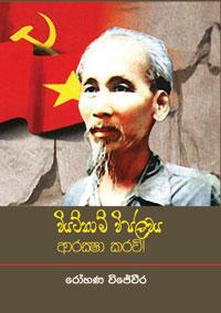 vietnam-revolution