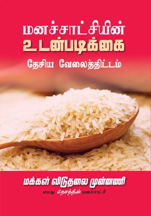 jathika-vedapilivela-tamil