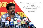 JVP releases draft of the 20th amendment