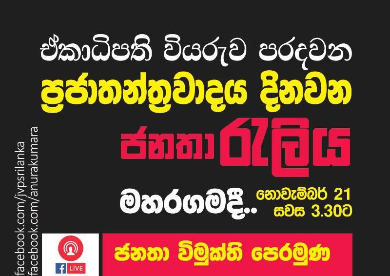 JVP-Sri-Lanka-2018.11.19